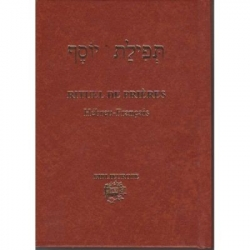 TEFILAT YOSSEF NOUVELLE EDITION