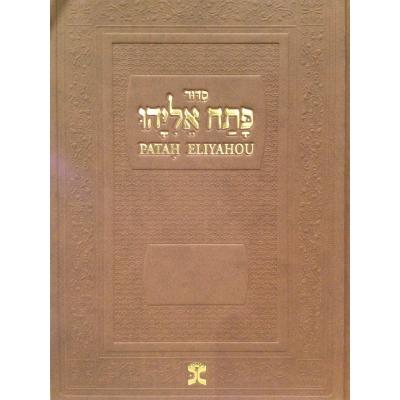 PATAH ELIYAHOU CHALIAH TSIBOUR