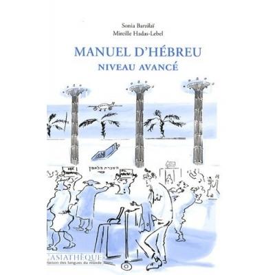 MANUEL D'HEBREU NIVEAU AVANCE (AVEC CD)