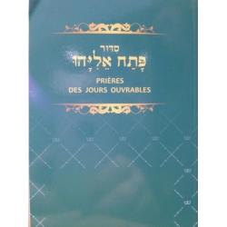 PATAH ELIYAHOU - PRIERES DES JOURS OUVRABLES