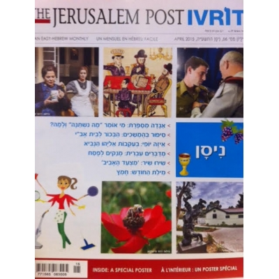 Jerusalem Post hébreu