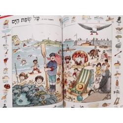 LES MILLE PREMIERS MOTS EN HEBREU