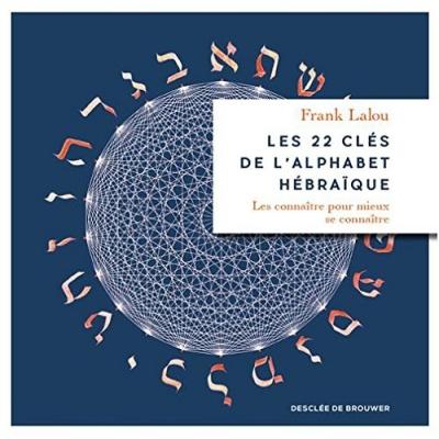 LES 22 CLES DE L'ALPHABET HEBRAIQUE