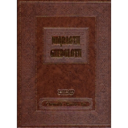 MIQRAOTH GUEDOLOTH CHEMOT 5 CHEMOT-WAERA-BO