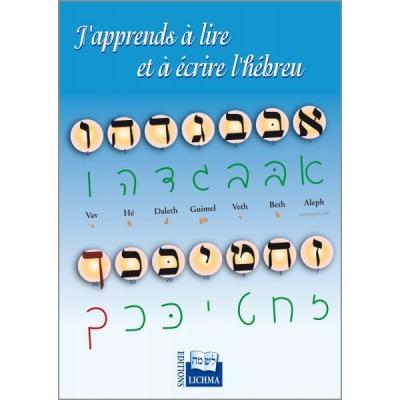 J'APPRENDS A LIRE ET A ECRIRE L'HEBREU