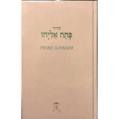 PATAH ELIYAHOU ROSE