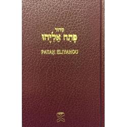 PATAH ELIYAHOU BORDEAUX