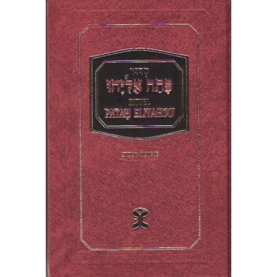 PATAH ELIYAHOU BILINGUE