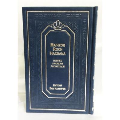 MAHZOR ROCH HACHANA ZEKHOR LEAVRAHAM HEB-FR-PHON RITE SEFARADE