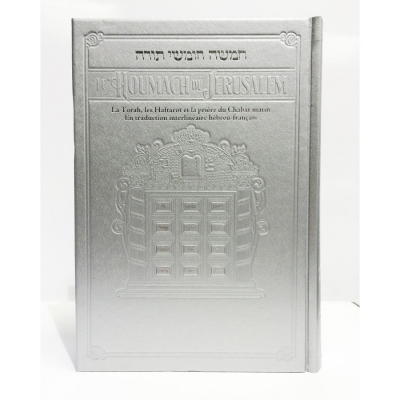 LE HOUMACH DE JERUSALEM
