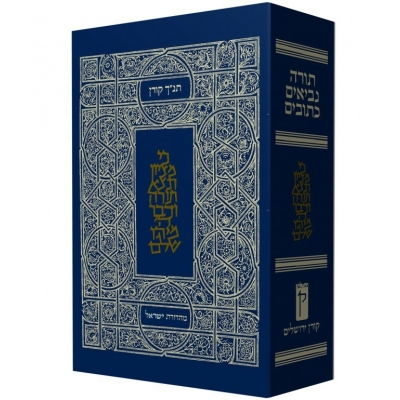 TANAKH KOREN GRAND FORMAT