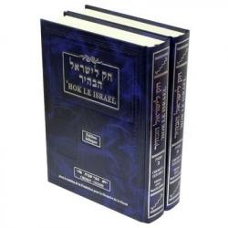 HOK LE ISRAEL : 2VOL