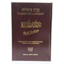 L'ARME DE LA PAROLE : ROCH HACHANA BILINGUE HEBREU-FRANCAIS