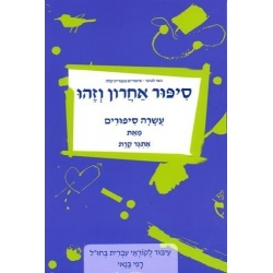 LITTERATURE EN HEBREU FACILE : SIPOUR AHARON VEZEHOU